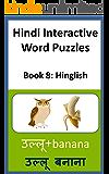 Hindi Interactive  Word Puzzles  Book 8: Hinglish (Hindi Interactive Word Puzzles)