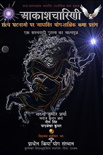 If truth be told hindi hindi edition ebook om swami amazon aakashcharini the flying yogini satya ghatnaon par aadharit yog tantrik katha fandeluxe Image collections