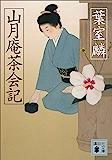 山月庵茶会記 (講談社文庫)