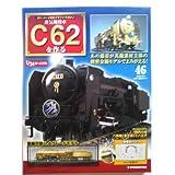C62蒸気機関車を作る46 (週刊パーツ付きクラフトマガジン, 通巻46号)