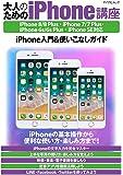 大人のためのiPhone講座 ~iPhone 8/8 Plus・iPhone 7/7 Plus・iPhone 6s/6s Plus・iPhone SE対応~