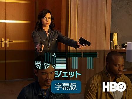 [DVD]JETT/ジェット