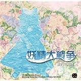 妖精大戦争 ~ 東方三月精[同人PCソフト]