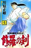 修羅の刻(11) (月刊少年マガジンコミックス)
