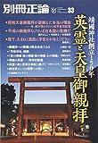 靖國神社創立150年――英霊と天皇御親拝 (別冊正論)