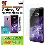 エレコム Galaxy S9/液晶保護フィルム/防指紋/光沢/薄型 PM-GS9FLFTG01