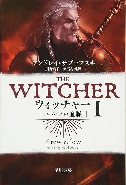 ウィッチャーI エルフの血脈 (ハヤカワ文庫FT)