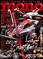 モノ・マガジン2019年6-16号