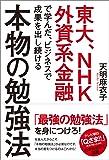 本物の勉強法: 東大・NHK・外資系金融で学んだ、ビジネスで成果を出し続ける