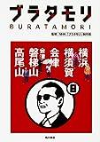 ブラタモリ 8 横浜 横須賀 会津 会津磐梯山 高尾山