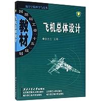 国防科工委 十五 规划教材·航空宇航科学与技术:飞机总体设计