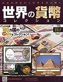 世界の貨幣コレクション 2013年 3/13号 [分冊百科]
