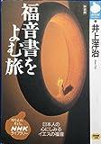 福音書をよむ旅 (NHKライブラリー)
