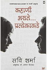 Everyone has a Story: Kahani Asate…Pratyekakade Paperback