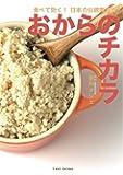 食べて効く! 日本の伝統美容食 おからのチカラ