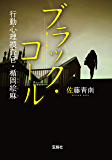 ブラック・コール 行動心理捜査官・楯岡絵麻 (宝島社文庫)