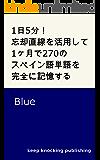 1日5分!忘却直線を活用して1ヶ月で270のスペイン語単語を完全に記憶する Blue