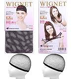 ホワイトメルチェ (WhiteMerce) ウィッグネット 筒型 2個セット ブラック フリーサイズ