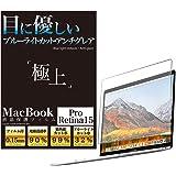 極上 ブルーライトカット 超高精細アンチグレア 液晶保護フィルム 国内正規品 メーカー30日保証付 Agrado (MacBook Pro retina15インチ 2016年10月以前モデル A1398)