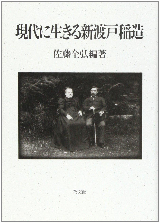 Gendai ni ikiru Nitobe Inazō (Japanese Edition)