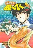 地獄先生ぬーべー 5 (集英社文庫(コミック版))