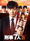 刑事7人 IV DVD-BOX(特典なし)