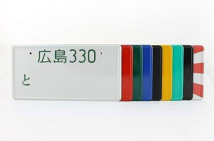 JAPAN JAPANESE HIROSHIMA METAL LICENSE PLATE FRAME