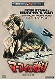 マーフィの戦い -HDリマスター版- [DVD]