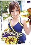 JKチアガール 11 [DVD]