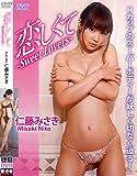 仁藤みさき DVD『恋しくて ~Sweet Lovers~』