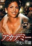 アカデミー ~栄光と悲劇~ [DVD]