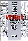 With t―小室哲哉音楽対論〈Vol.1〉