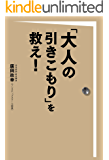 「大人の引きこもり」を救え! (扶桑社BOOKS)