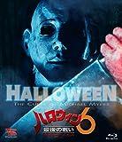 ハロウィン6 最後の戦い プロデューサーズ・カット [Blu-ray]