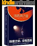 作家榜经典:海底两万里(刘慈欣推荐,激发孩子想象力的科幻经典) (大星文化出品)