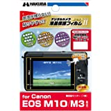 HAKUBA 液晶 保護 フィルム MarkIICanon EOS M10専用 DGF2-CAEM10