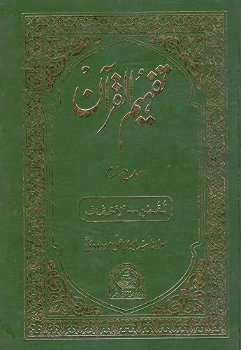 Tafheemul Quran -4