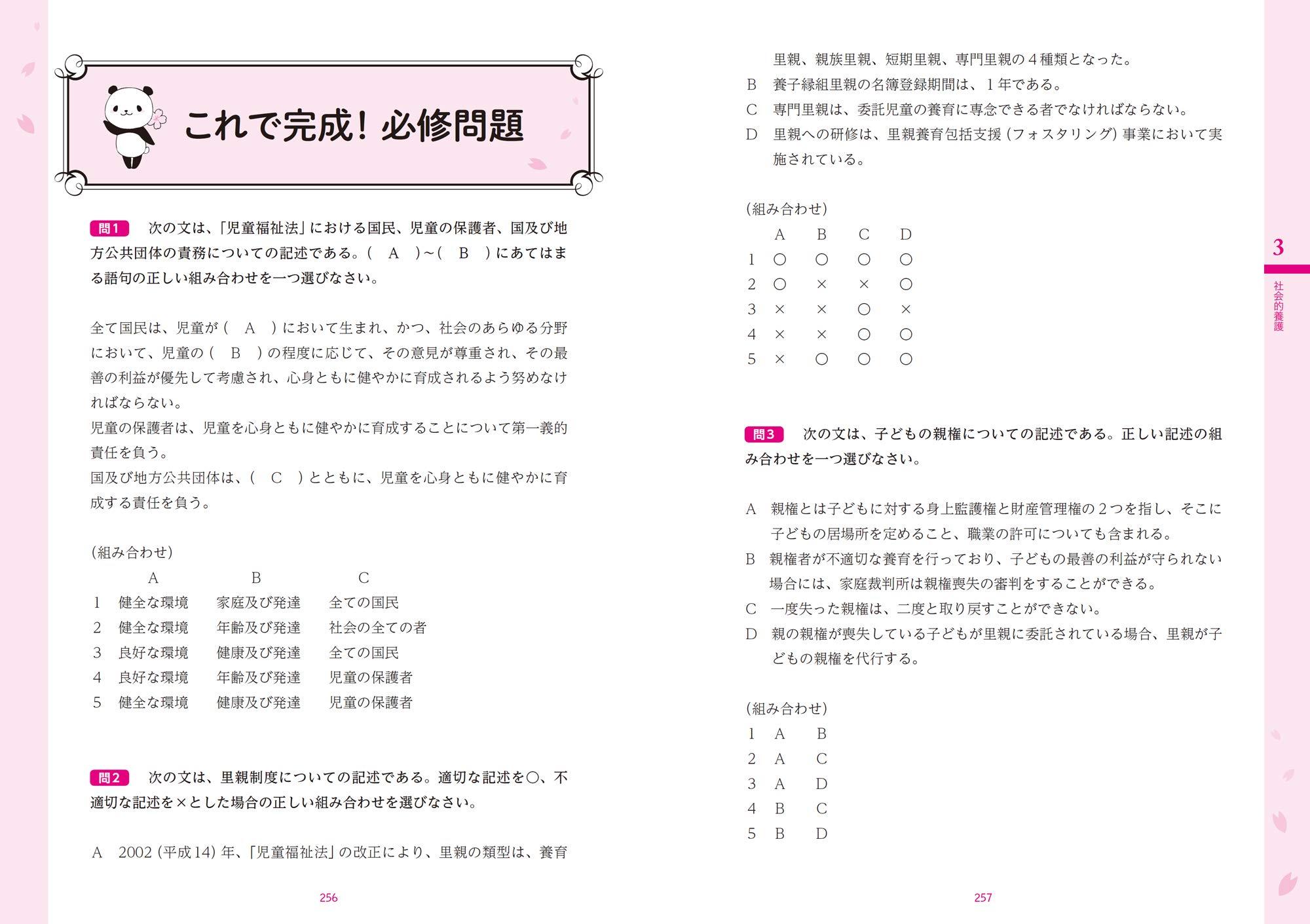 先生 ブログ 桜子
