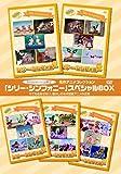 【Amazon.co.jp限定】 名作アニメコレクション「シリー・シンフォニー」スペシャル5枚組BOX全45作品 [DVD]