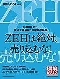 季刊『環境ビジネス』2018年6月号別冊『ZEH営業の教科書』[雑誌]