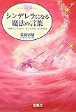 シンデレラになる魔法の言葉―理想の王子さまは、あなたの前にあらわれる (宝島社文庫)