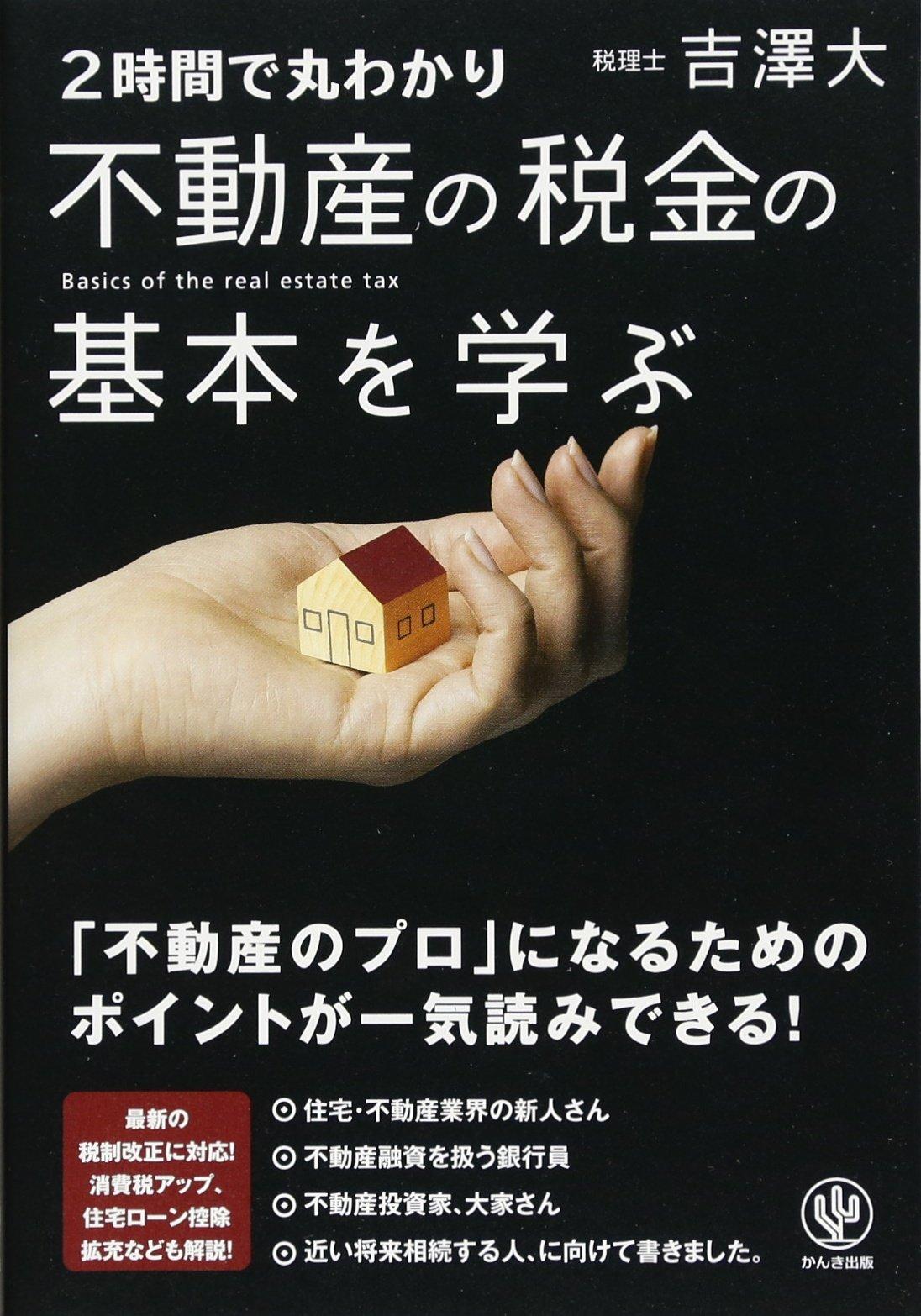 Download Nijikan de maruwakari fudōsan no zeikin no kihon o manabu PDF