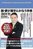 新・夢が勝手にかなう手帳(4月スタート・2017年度版)