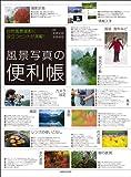 風景写真の便利帳 (玄光社MOOK)