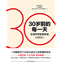 30岁前的每一天:超实用梦想管理指南(新版)【自我管理+人生升级+财务规划   一切都是为了30岁以后过上你想要的生活】