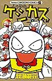 ケシカスくん傑作選 (てんとう虫コミックススペシャル)