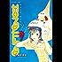なるたる(9) (アフタヌーンコミックス)