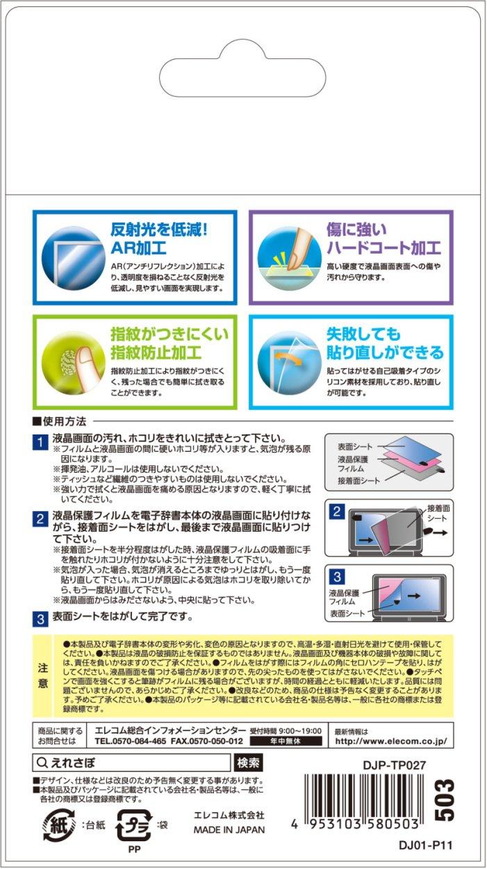 ELECOM electronic dictionary film CASIO XD-K Series DJP-TP027 by ELECOM (ELECOM) (Image #2)