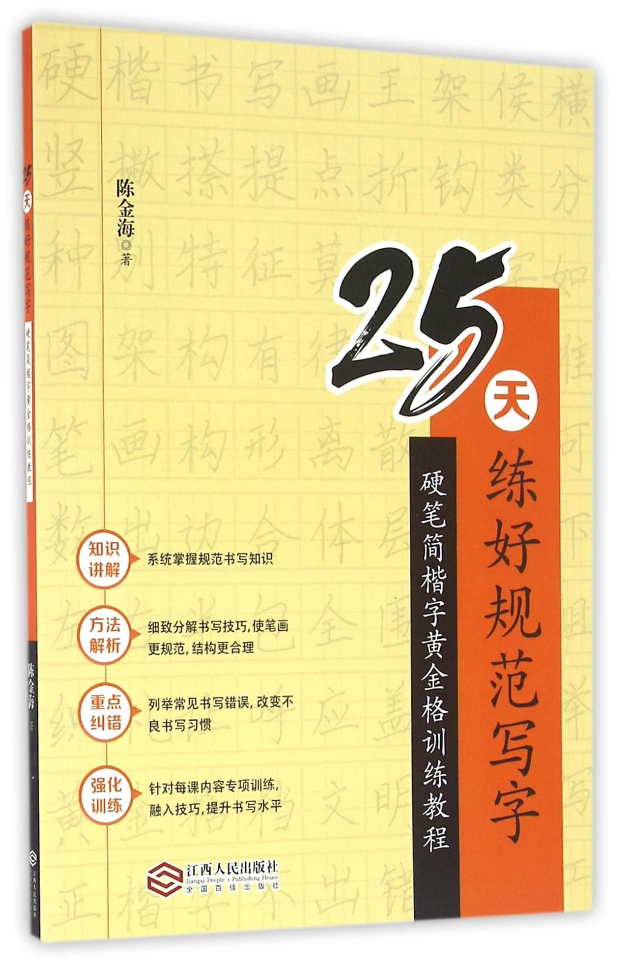 Download Master Standard Writing in 25 Days (Hard-pen Simple Regular Script Golden Ratio Training Course) (Chinese Edition) PDF