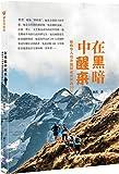 在黑暗中醒来:旅欧华人用奔跑探索世界的10年